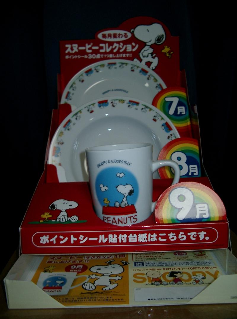スヌーピーセブン食器